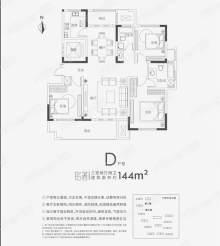 大同印象二期,电梯洋房,3室2厅2卫144m²,6-8楼可贷