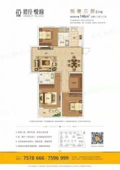 (城北)滕投悦府3室2厅2卫146m²毛坯房可贷款单价8200左右