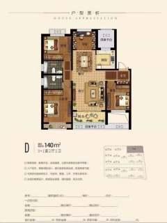 善国贾苑3室2厅2卫138m²毛坯房包过户8600/平