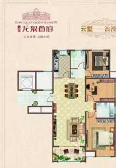龙泉首府143平 毛坯房三室 无绑定 房主包过户 可贷款