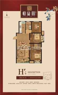 (城东)恒益园3室2厅2卫