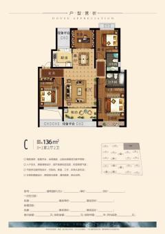 (城南)善国贾苑3室2厅2卫115.6万136m²毛坯房出售