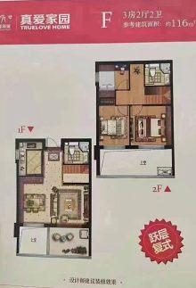 (城西)真爱家园小复式3室2厅2卫105万116m²毛坯房送车位可以贷款50万下证过户