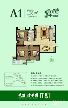 城建·清华园户型图