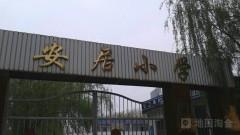 龙泉街道安居小学