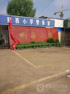 荆河街道荆西小学